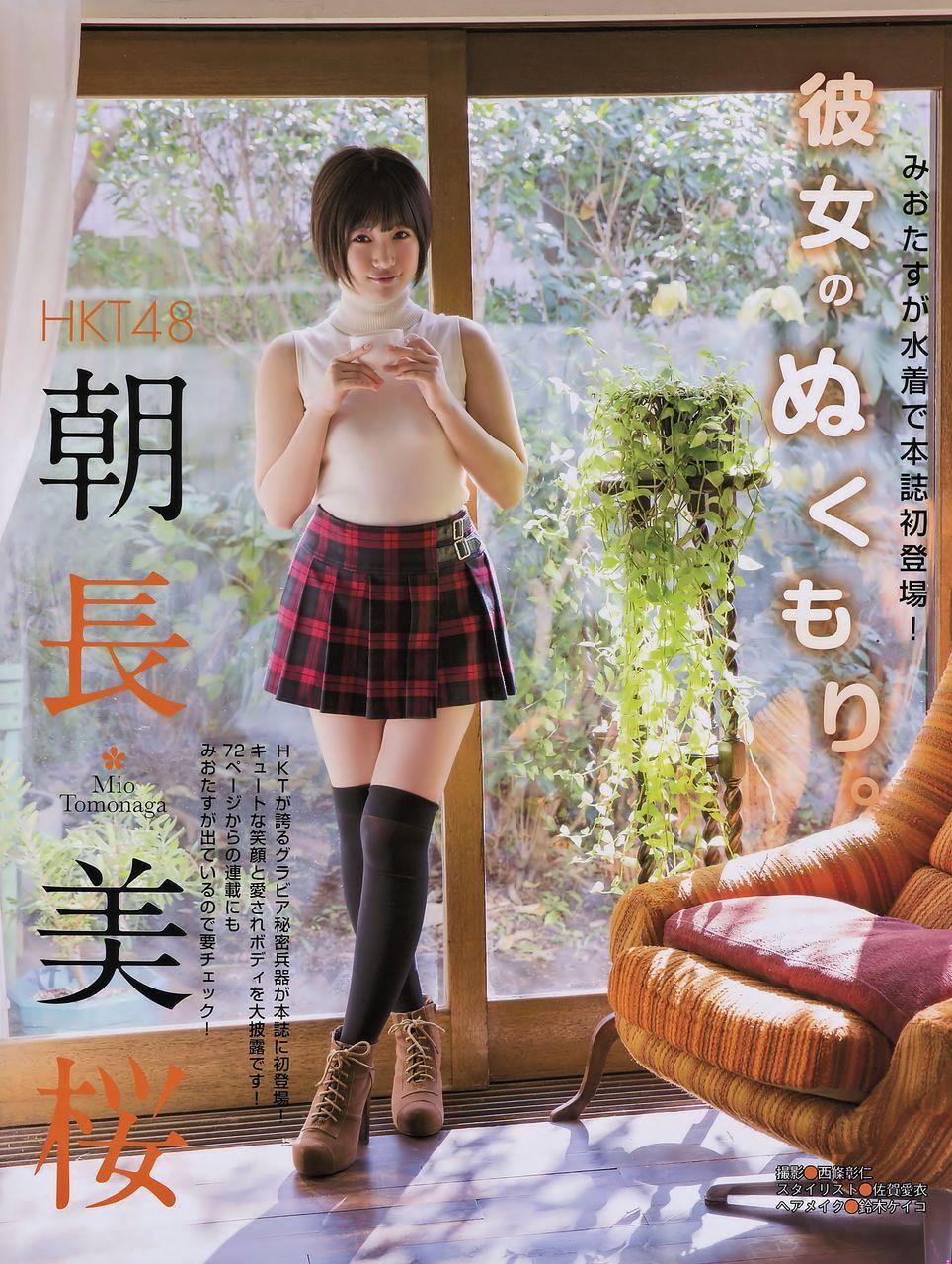【画像】朝長美桜ちゃんのおっpいがアイドル界ナンバーワン●乳になっとるけんwwwwwwwwwww