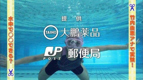 【貧●】女子アナ竹内由恵が競泳水着でオッpイライン丸分かりなエ□画像www(※画像30枚)