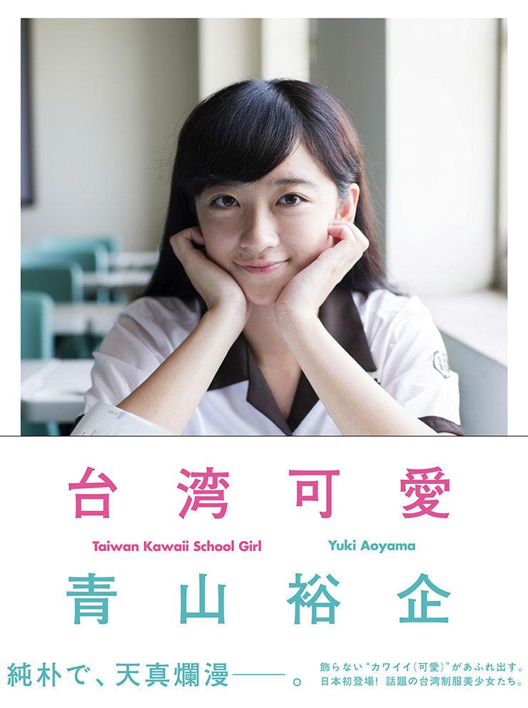 【画像あり】台湾の女子高生が美少女すぎてやべぇぇええええ!! 日本人女子終了のお知らせwwwwwwwww